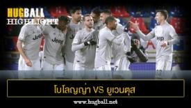 ไฮไลท์ฟุตบอล โบโลญญ่า 0-2 ยูเวนตุส