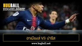 ไฮไลท์ฟุตบอล อาเมียงส์ 0-3 ปารีส แซงต์ แชร์กแมง