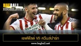 ไฮไลท์ฟุตบอล เชฟฟิลด์ ยูไนเต็ด 1-0 ควีนส์ปาร์ก เรนเจอร์ส