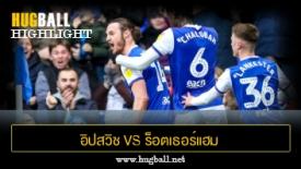 ไฮไลท์ฟุตบอล อิปสวิช ทาวน์ 1-0 ร็อตเธอร์แฮม ยูไนเต็ด