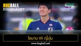ไฮไลท์ฟุตบอล โอมาน 0-1 ญี่ปุ่น