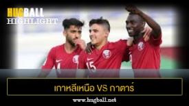 ไฮไลท์ฟุตบอล เกาหลีเหนือ 0-6 กาตาร์
