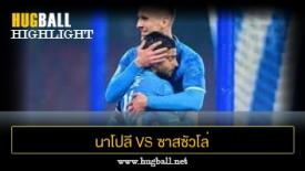ไฮไลท์ฟุตบอล นาโปลี 2-0 ซาสซัวโล่