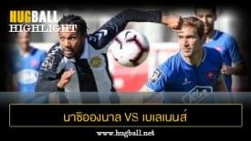 ไฮไลท์ฟุตบอล นาซิอองนาล 0-1 เบเลเนนส์