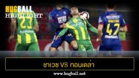 ไฮไลท์ฟุตบอล ชาเวซ 2-1 ทอนเดล่า