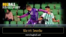ไฮไลท์ฟุตบอล ริโอ อาฟ 1-1 วิตอเรีย เซตูบัล