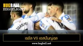 ไฮไลท์ฟุตบอล เรอัล โซเซียดาด 3-2 เอสปันญ่อล