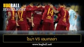ไฮไลท์ฟุตบอล โรม่า 4-0 เอนเทลล่า