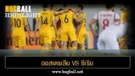 ไฮไลท์ฟุตบอล ออสเตรเลีย 3-2 ซีเรีย