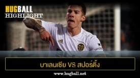 ไฮไลท์ฟุตบอล บาเลนเซีย 3-0 สปอร์ติ้ง คิฆอน