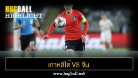 ไฮไลท์ฟุตบอล เกาหลีใต้ 2-0 จีน