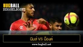 ไฮไลท์ฟุตบอล นีมส์ 1-0 น็องต์