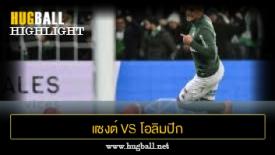 ไฮไลท์ฟุตบอล แซงต์ เอเตียน 2-1 โอลิมปิก มาร์กเซย