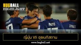ไฮไลท์ฟุตบอล ญี่ปุ่น 2-1 อุซเบกิสถาน