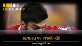 ไฮไลท์ฟุตบอล เลบานอน 4-1 เกาหลีเหนือ