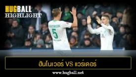 ไฮไลท์ฟุตบอล ฮันโนเวอร์ 96 0-1 แวร์เดอร์ เบรเมน