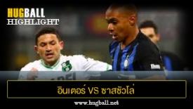 ไฮไลท์ฟุตบอล อินเตอร์ มิลาน 0-0 ซาสซัวโล่