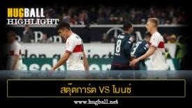 ไฮไลท์ฟุตบอล สตุ๊ตการ์ต 2-3 ไมนซ์ 05