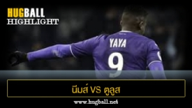 ไฮไลท์ฟุตบอล นีมส์ 0-1 ตูลูส