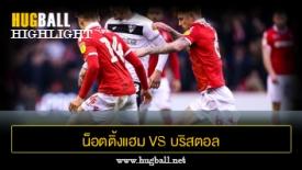 ไฮไลท์ฟุตบอล น็อตติ้งแฮม ฟอเรสต์ 0-1 บริสตอล ซิตี้