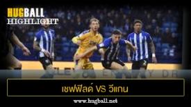 ไฮไลท์ฟุตบอล เชฟฟิลด์ เว้นส์เดย์ 1-0 วีแกน แอธเลติก