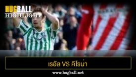 ไฮไลท์ฟุตบอล เรอัล เบติส 3-2 คิโรน่า