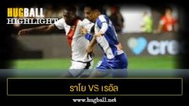 ไฮไลท์ฟุตบอล ราโย บาเยกาโน่ 2-2 เรอัล โซเซียดาด