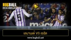 ไฮไลท์ฟุตบอล เลบานเต้ 2-0 เรอัล บายาโดลิด