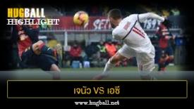 ไฮไลท์ฟุตบอล เจนัว 0-2 เอซี มิลาน