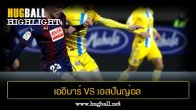 ไฮไลท์ฟุตบอล เออิบาร์ 3-0 เอสปันญ่อล