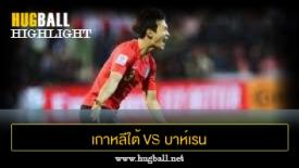 ไฮไลท์ฟุตบอล เกาหลีใต้ 2-1 บาห์เรน