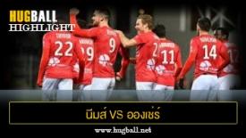 ไฮไลท์ฟุตบอล นีมส์ 3-1 อองเช่ร์