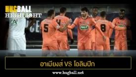 ไฮไลท์ฟุตบอล อาเมียงส์ 0-2 โอลิมปิก ลียง
