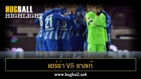 ไฮไลท์ฟุตบอล แฮร์ธ่า เบอร์ลิน 2-2 ชาลเก้ 04