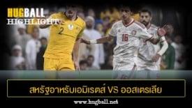 ไฮไลท์ฟุตบอล สหรัฐอาหรับเอมิเรตส์ 1-0 ออสเตรเลีย