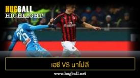 ไฮไลท์ฟุตบอล เอซี มิลาน 0-0 นาโปลี