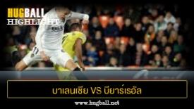 ไฮไลท์ฟุตบอล บาเลนเซีย 3-0 บียาร์เรอัล
