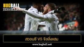 ไฮไลท์ฟุตบอล สวอนซี ซิตี้ 4-1 จิลลิ่งแฮม