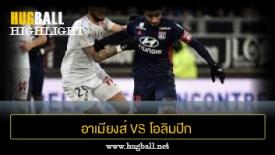 ไฮไลท์ฟุตบอล อาเมียงส์ 0-1 โอลิมปิก ลียง