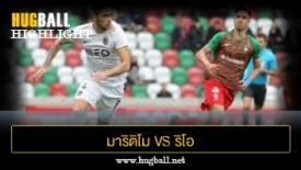 ไฮไลท์ฟุตบอล มาริติโม 0-2 ริโอ อาฟ