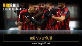 ไฮไลท์ฟุตบอล เอซี มิลาน 2-0 นาโปลี