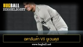 ไฮไลท์ฟุตบอล อตาลันต้า 3-0 ยูเวนตุส