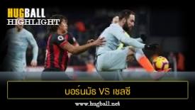ไฮไลท์ฟุตบอล บอร์นมัธ 4-0 เชลซี