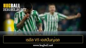 ไฮไลท์ฟุตบอล เรอัล เบติส 3-1 เอสปันญ่อล