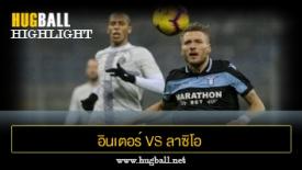 ไฮไลท์ฟุตบอล อินเตอร์ มิลาน 1-1 (3-4) ลาซิโอ