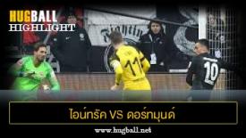 ไฮไลท์ฟุตบอล แฟรงค์เฟิร์ต 1-1 ดอร์ทมุนด์