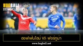 ไฮไลท์ฟุตบอล ฮอฟเฟ่นไฮม์ 1-1 ฟอร์ทูน่า ดุสเซลดอร์ฟ