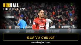 ไฮไลท์ฟุตบอล แรนส์ 1-0 อาเมียงส์