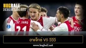 ไฮไลท์ฟุตบอล อาแจ็กซ์ อัมสเตอร์ดัม 6-0 วีวีวี เวนโล