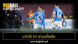 ไฮไลท์ฟุตบอล นาโปลี 3-0 ซามพ์โดเรีย